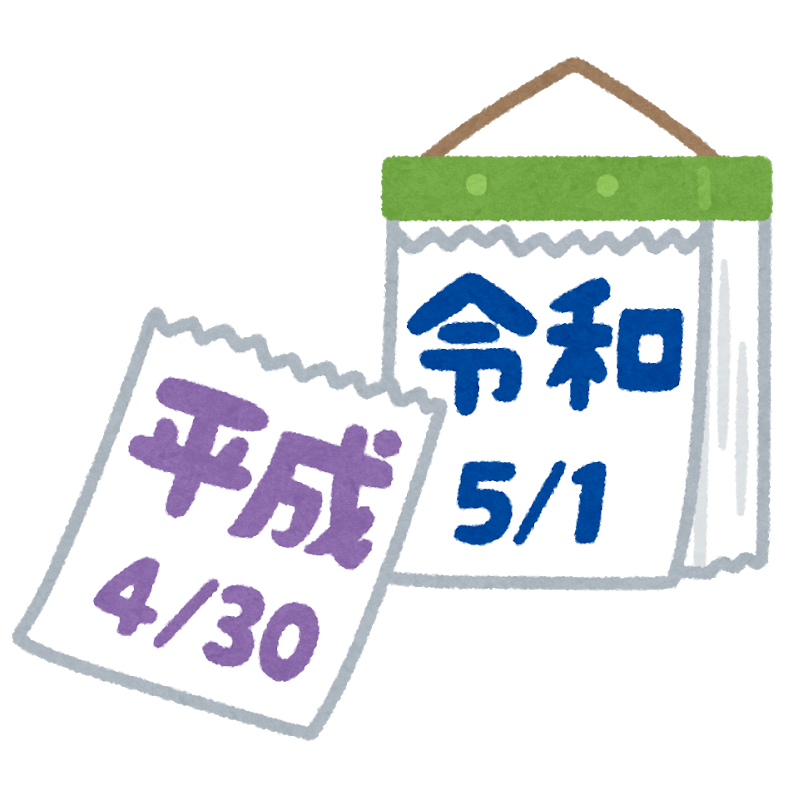 「平成」最後&「令和」最初のお買い得キャンペーン