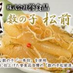 [hm-01]誉食品 数の子松前漬
