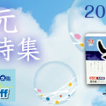 2019夏ギフト【早割】キャンペーン