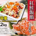 [yn-17LL]ヤマノ中村商店 紅鮭飯鮨★期間限定品★(大容量2kg)