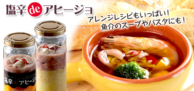 [mo-102]塩辛deアヒージョ(小田島水産食品)