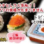 [mo-103]三豊 トビ丸くん(トビウオ卵の醤油漬)