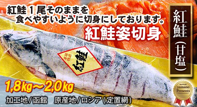 [yn-52]紅鮭(甘塩・1.8kg~2.0kg)