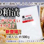 [yn-47]ヤマノ中村商店 いかの粕漬 SSサイズ5尾入(化粧箱なし)