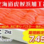 [yn-48]たらこ2kg詰め大容量パック(虎杖浜加工)