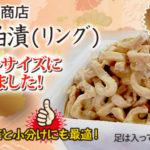 [yn-49]ヤマノ中村商店 いかの粕漬 リング(カット済み)