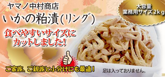 ヤマノ中村商店 いかの粕漬 リング