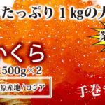 [yn-50]醤油いくら 1kg(500g入×2)