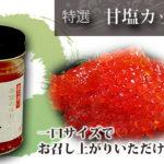 [zz-43]特選 甘塩カット筋子