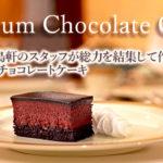 [gt-60]五島軒 ベルギーチョコレートケーキ