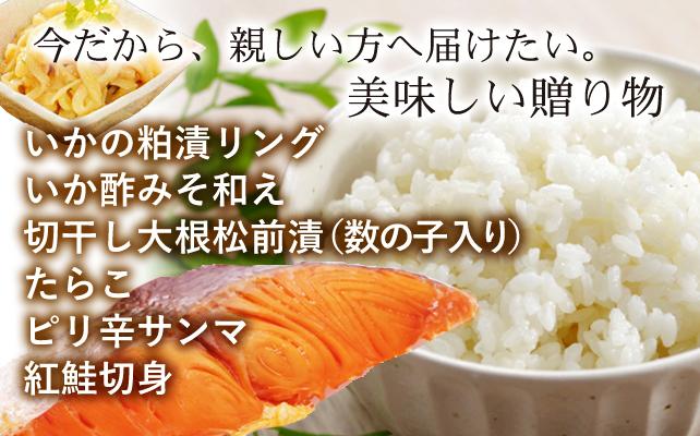 ヤマノ中村商店 おかずセット