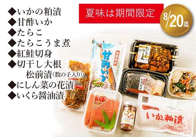 [yn-53]ヤマノ中村商店 夏味~なつみ~(ギフトセット)