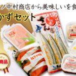 [yn-54]ヤマノ中村商店 おかずセット