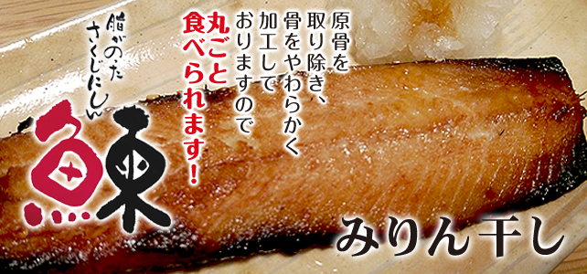 [is-16]カネダイ岩崎水産 脂がのったさくじにしんの・みりん干し/海鮮ねぎ塩/てり焼き