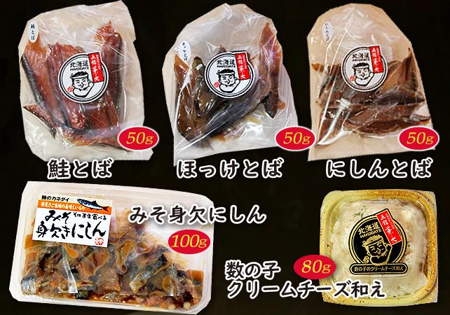 カネダイ岩崎水産おつまみセット