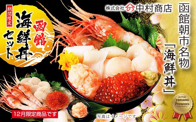 [yn-56]ヤマノ中村商店 函館海鮮丼 12月限定