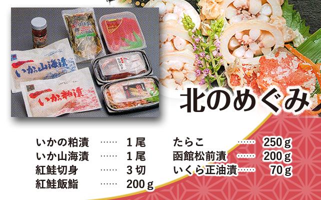 ヤマノ中村商店 北のめぐみ 12月限定