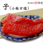 [yn-57]ヤマノ中村商店 筋子(小粒甘塩)