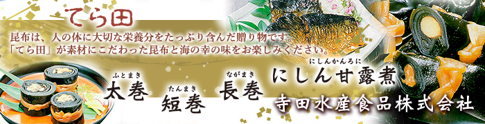 寺田水産食品株式会社