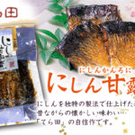[td-d1]寺田水産食品 にしん甘露煮(カンロ煮) 400g