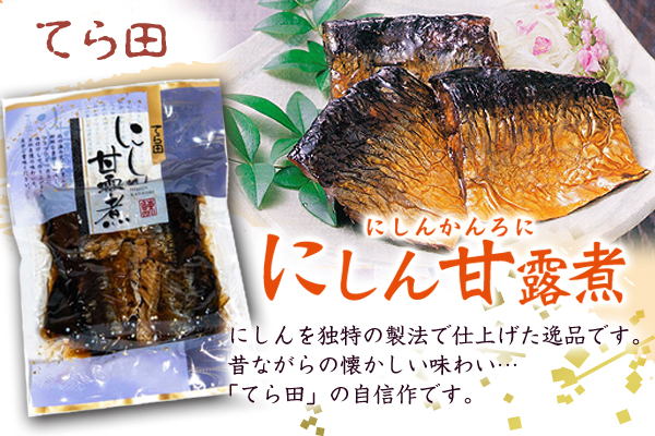 [td-d3]寺田水産食品 にしん甘露煮(カンロ煮) 200g