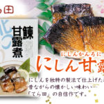 [td-d2]寺田水産食品 にしん甘露煮(カンロ煮) 400g 化粧箱入