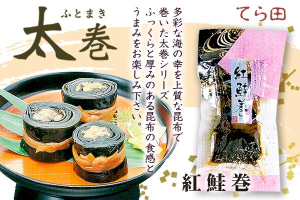 [td-c4]寺田水産食品 紅鮭巻(太巻)1本入
