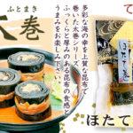 [td-c5]寺田水産食品 ほたて巻(太巻)1本入