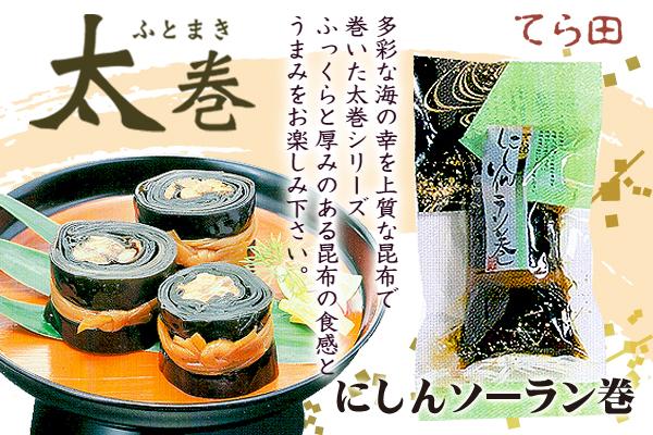 [td-c1]寺田水産食品 にしんソーラン巻(太巻)1本入