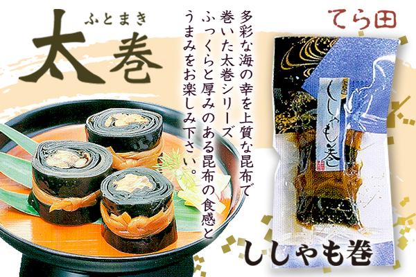 [td-c2]寺田水産食品 ししゃも巻(太巻)1本入