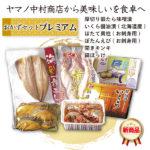 [yn-61]ヤマノ中村商店セレクト おかずセットプレミアム