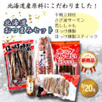 [yn-58]ヤマノ中村商店セレクト北海道おつまみセット