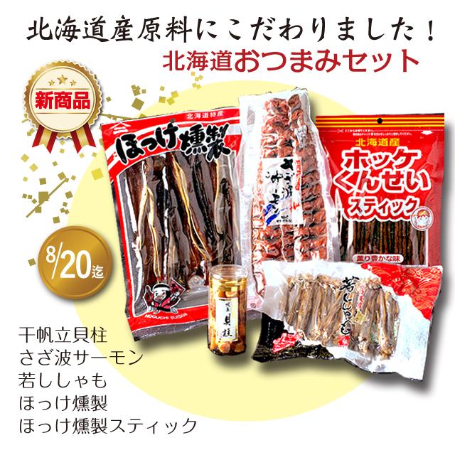 ヤマノ中村商店 北海道おつまみセット