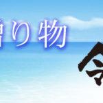 <center>夏の贈り物・御中元特集<br>~お盆・夏のおすすめ品~</center>