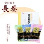 [td-b7]寺田水産食品 昆布巻詰め合わせ 3本セット(長巻)