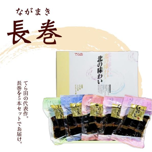 [td-b8]寺田水産食品 昆布巻詰め合わせ 5本セット(長巻)